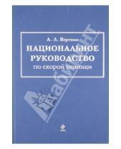 Картинка к книге Львович Аркадий Верткин - Национальное руководство по скорой помощи