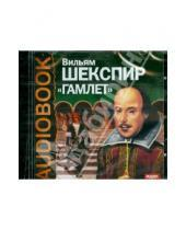 Картинка к книге Уильям Шекспир - Гамлет (CDmp3)