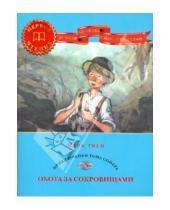 Картинка к книге Марк Твен - Охота за сокровищами: Приключения Тома Сойера