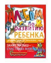 Картинка к книге Петровна Галина Шалаева - Занят малыш - счастлива мама. Уровень 3