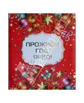 Картинка к книге В. Н. Матушевская - Проживи год ярко!