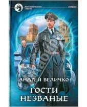 Картинка к книге Феликсович Андрей Величко - Гости незваные