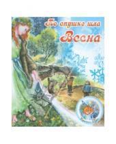 Картинка к книге Александрович Владимир Степанов - По опушке шла весна