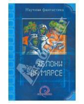 Картинка к книге FANTAVERSUM - Яблони на Марсе