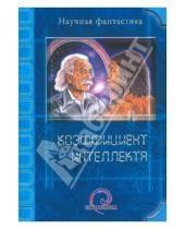 Картинка к книге FANTAVERSUM - Коэффициент интеллекта