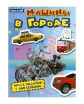 Картинка к книге Книжки с наклейками/познавательные - Поехали! Машины в городе