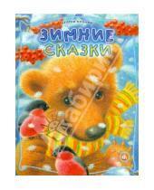 Картинка к книге Григорьевич Сергей Козлов - Зимние сказки