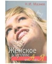 Картинка к книге Иванович Николай Мазнев - Женское здоровье от А от Я