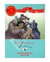 Картинка к книге Джозеф Редьярд Киплинг - День рождения Маугли