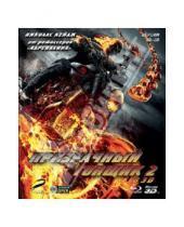 Картинка к книге Брайан Тейлор Марк, Невелдайн - Призрачный гонщик 2 2D+3D (Blu-Ray)