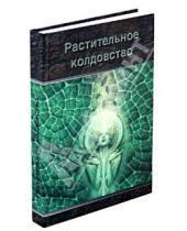 Картинка к книге А.Г. Москвичев - Растительное колдовство. Практическое пособие