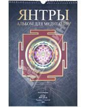 Картинка к книге А.Г. Москвичев - Янтры: альбом для медитаций