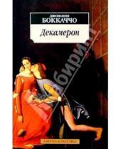 Картинка к книге Джованни Боккаччо - Декамерон