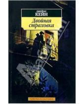 Картинка к книге Джеймс Кейн - Двойная страховка: Роман, рассказы