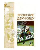 Картинка к книге Азбука - Японские дзуйхицу