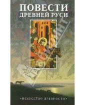 Картинка к книге Азбука - Повести древней Руси