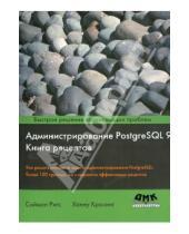 Картинка к книге Ханну Кросинг Саймон, Ригс - Администрирование PostgreSQL 9