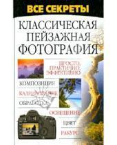 Картинка к книге Владимирович Николай Белов - Все секреты. Классическая пейзажная фотография