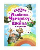 Картинка к книге Григорьевич Сергей Козлов - Сказки про Львенка, Черепаху и Ежика в тумане