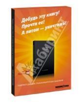 Картинка к книге Ларс Валлентин - Продающая упаковка. Первая в мире книга об упаковке как средстве коммуникации
