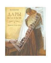 Картинка к книге Генри О. - Дары волхвов
