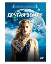 Картинка к книге Майкл Кэхилл - DVD Другая Земля
