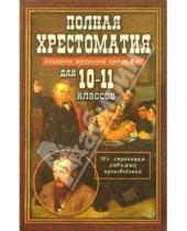 Картинка к книге По страницам любимых произведений - Полная хрестоматия для 10-11 классов