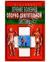Картинка к книге Иванович Николай Мазнев - Лечение болезней опорно-двигательной системы