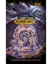 Картинка к книге Владимир Ешкилев - Питомник богов