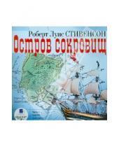 Картинка к книге Льюис Роберт Стивенсон - Остров сокровищ (CDmp3)