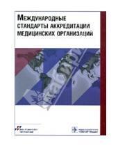 Картинка к книге ГЭОТАР-Медиа - Международные стандарты аккредитации медицинских организаций