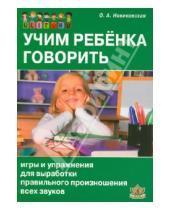 Картинка к книге Андреевна Ольга Новиковская - Учим ребенка говорить: Игры и упражнения для выработки правильного произношения всех звуков речи
