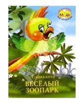 Картинка к книге Юрьевна Татьяна Коти - Веселый зоопарк: Стихи.