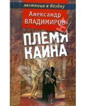 Картинка к книге Павлович Александр Владимиров - Племя Каина