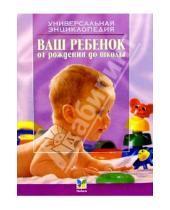 Картинка к книге Михайлович Сергей Зайцев - Ваш ребенок от рождения до школы: 4-е издание