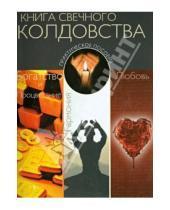 Картинка к книге А.Г. Москвичев - Книга свечного колдовства. Практическое пособие