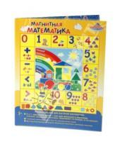"Картинка к книге Пирамида открытий - Магнитная книжка для малышей ""Математика"" (12917)"