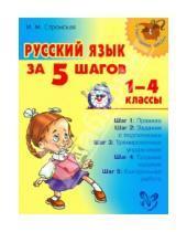 Картинка к книге Михайловна Ирина Стронская - Русский язык за 5 шагов. 1-4 классы