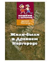 Картинка к книге Древний Новгород - Жили-были в Древнем Новгороде: карточная игра