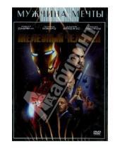 Картинка к книге Джон Фавро - Железный человек (DVD)