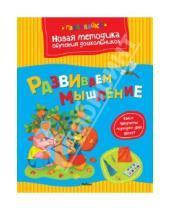 Картинка к книге Николаевна Ольга Земцова - Развиваем мышление