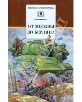 Картинка к книге Школьная библиотека - От Москвы до Берлина