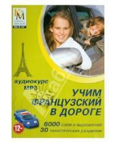 Картинка к книге Кирилл и Мефодий - Учим французский в дороге