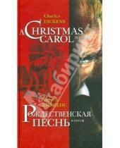 Картинка к книге Чарльз Диккенс - Рождественская песнь в прозе = Christmas Carol in Prose