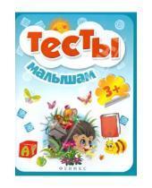 Картинка к книге Школа развития - Тесты малышам. Для детей от 3-х лет