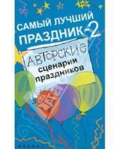 Картинка к книге Павловна Светлана Зернес - Самый лучший праздник-2. Авторские сценарии праздников