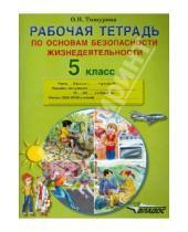 Картинка к книге Николаевна Ольга Тишурина - Рабочая тетрадь по основам безопасности жизнедеятельности. 5 класс