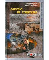 Картинка к книге Кирилл Юрченко Андрей, Бурцев - Люди в сером