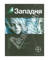 Картинка к книге Сергеевна Карина Шаинян - Западня. Книга 1. Шельф