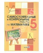 Картинка к книге Белый ветер - Математика. 5 класс. Самостоятельные и контрольные работы. В 2-х частях. Часть 1